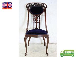 アンティーク家具 椅子 いす イス isu dn-17 1920年代イギリス製アンティーク アールヌーボー マホガニー ダイニングチェア 英国