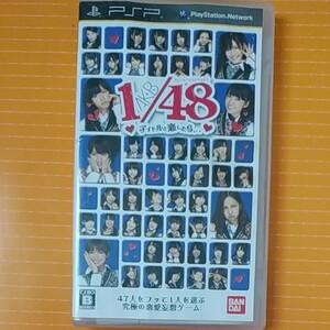 ★最終値引き★【PSP】 AKB1/48 アイドルと恋したら・・・ [通常版]
