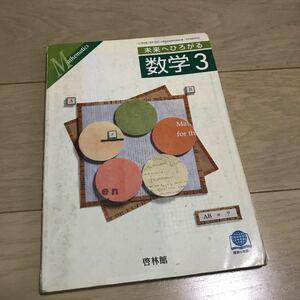 数学3 啓林館 数学 数3 中学 教科書 テキスト 教材 参考書 本 勉強 3年 中3