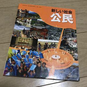新しい社会 公民 東京書籍 社会 教科書 テキスト 参考書 日本史 政治 歴史 中学