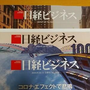日経ビジネス2021.05.04~25(3冊セット)