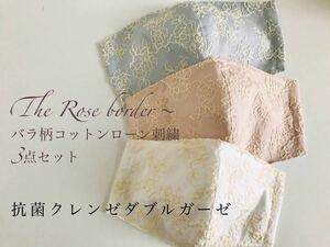 バラ柄刺繍3点セット ハンドメイド 立体インナー 抗菌クレンゼダブルガーゼ