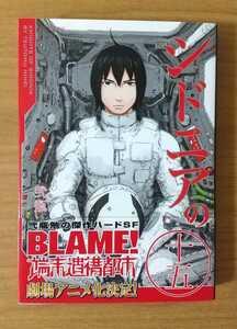 シドニアの騎士 15 初版本 弐瓶勉 コミック 漫画 (NA)