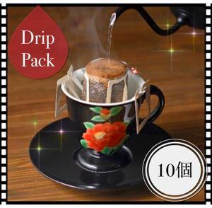 ドリップコーヒーオリジナルブレンド10個(送料無料!)