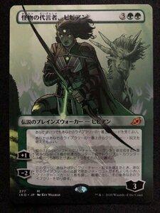MtG 怪物の代言者、ビビアン/Vivien, Monsters' Advocate 日本語版 ショーケース 拡張アート マジック・ザ・ギャザリング