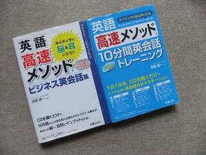 ■2冊 英語高速メソッド ビジネス英会話集 10分間英会話トレーニング CD3枚付■