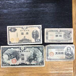 拾圓&壹圓&五拾銭&拾銭 大日本帝國 紙幣 旧紙幣 日本銀行券
