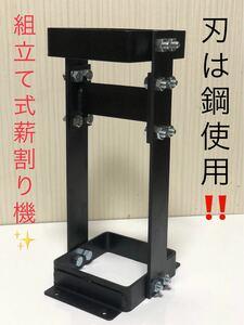 『刃は鋼使用』組立式薪割り機☆