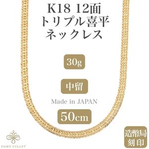 18金ネックレス K18 12面トリプル喜平チェーン 日本製 検定印 30g 50cm 中留め