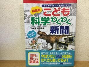 最新版 こども科学わくわく新聞 どこから読んでも役に立つ 宇宙天文・恐竜編(世界文化社)