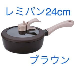 レミパン 24cm ブラウン 新品 平野レミ