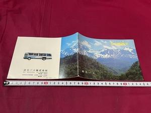 j●〇 古い印刷物 旅はバスに乗って北海道観光 道北バス株式会社 日本 観光地 写真 パンフレット 発行年不明/A40