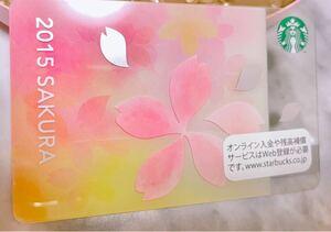 入手困難 限定 2015年 パステル 桜 スターバックス カード