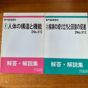 看護 専門基礎模試 本 2冊セット