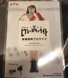 小泉萌香 劇場版 少女歌劇 レヴュースタァライト 入場者特典 ブロマイド 生写真 大場なな