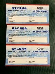 ★即決★ セントラルスポーツ 株主優待券 3枚セット★送料込★2021.12/31まで★