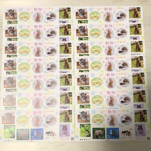 切手 63円 シール切手 動物シリーズ