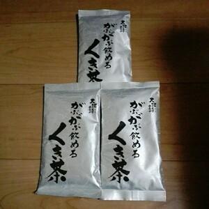 緑茶 大地の詩 がぶがぶ飲めるくき茶100g×3袋