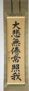 掛軸尺5・立、書・紙本一行書「大悲無倦常照我」春川筆 茶席道具・煎茶道具 仏事道具 日本製
