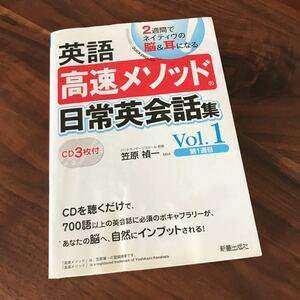 CD未開封・送料込み★英語高速メソッド 日常英会話集〈Vol.1〉★定価1980円