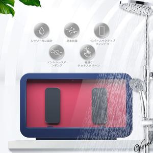 【壁掛け防水ケース】 360度回転 防水&防霧&防曇 強力接着 7インチ以下に対応 iPhone 12 Pro Max android アンドロイド ネイビー