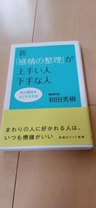 本 和田秀樹『新『感情の整理』が上手い人下手な人』