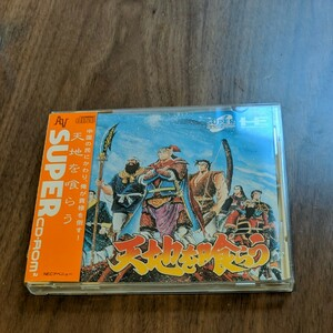 PCエンジン SUPER CD-ROM2 天地を喰らう