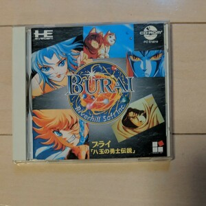 PCエンジン SUPER CD-ROM2 ブライ 八玉の勇士伝説