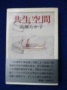 ▲2  共生空間 高橋たか子 / 新潮社 昭和49年,3刷,帯