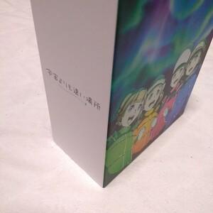 宇宙よりも遠い場所 初回限定生産版 Blu-ray Box付き 全巻セット