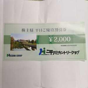 平川カントリークラブ 株主様 平日ご優待割引券 2000円分 2枚 計4000円