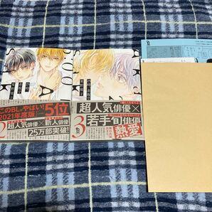 BL 漫画 コミック 25時、赤坂で 2 3 特典 夏野寛子