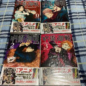 呪術廻戦 芥見下々 ジャンプコミックス 0〜4巻