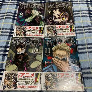 呪術廻戦 芥見下々 ジャンプコミックス 8〜11巻