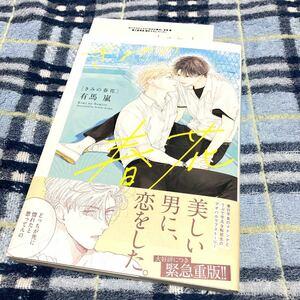 BL 漫画 コミック きみの春花 有馬嵐 特典ペーパー
