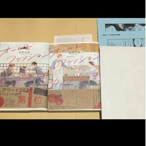 BL 漫画 コミック 佐岸左岸 オールドファッションカップケーキ withカプチーノ 特典 2冊セット