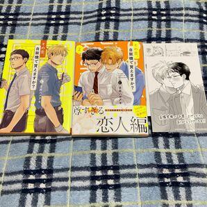 BL 漫画 コミック その恋、自販機で買えますか? 吉井ハルアキ 特典