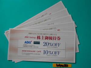 ★AOKI 株主優待券 5枚【ORIHICA 20%OFF・ANNIVERSAIRE CAFE 10%OFF】★即決★