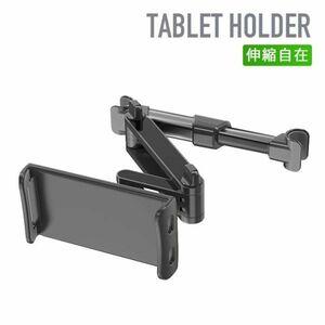 進化版 タブレットホルダー iPad 車載 スマホホルダー 後部座席 ヘッドレスト伸縮アームスタンド 車載ホルダー