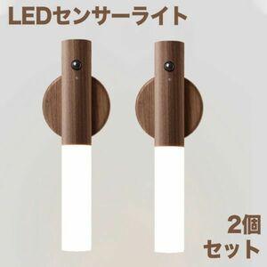 進化版 二個 LEDセンサーライト 常夜灯 木目調 USB充電式 懐中電灯2モード点灯 人感・明暗センサー 室内/玄関