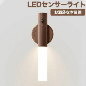 進化版LEDセンサーライト 常夜灯 木目調 USB充電式 懐中電灯2モード点灯 人感・明暗センサー 室内/玄関/寝室/夜間照明