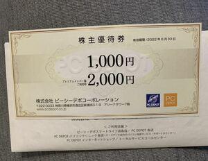 PC DEPOT ピーシーデポ PCデポ 株主優待 1000円分又は2000円分 送料込