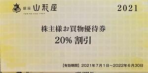 山形屋 株主優待券 20%OFF 送料込