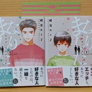 BLコミック 2冊セット なりました(上)(下) 明治カナ子
