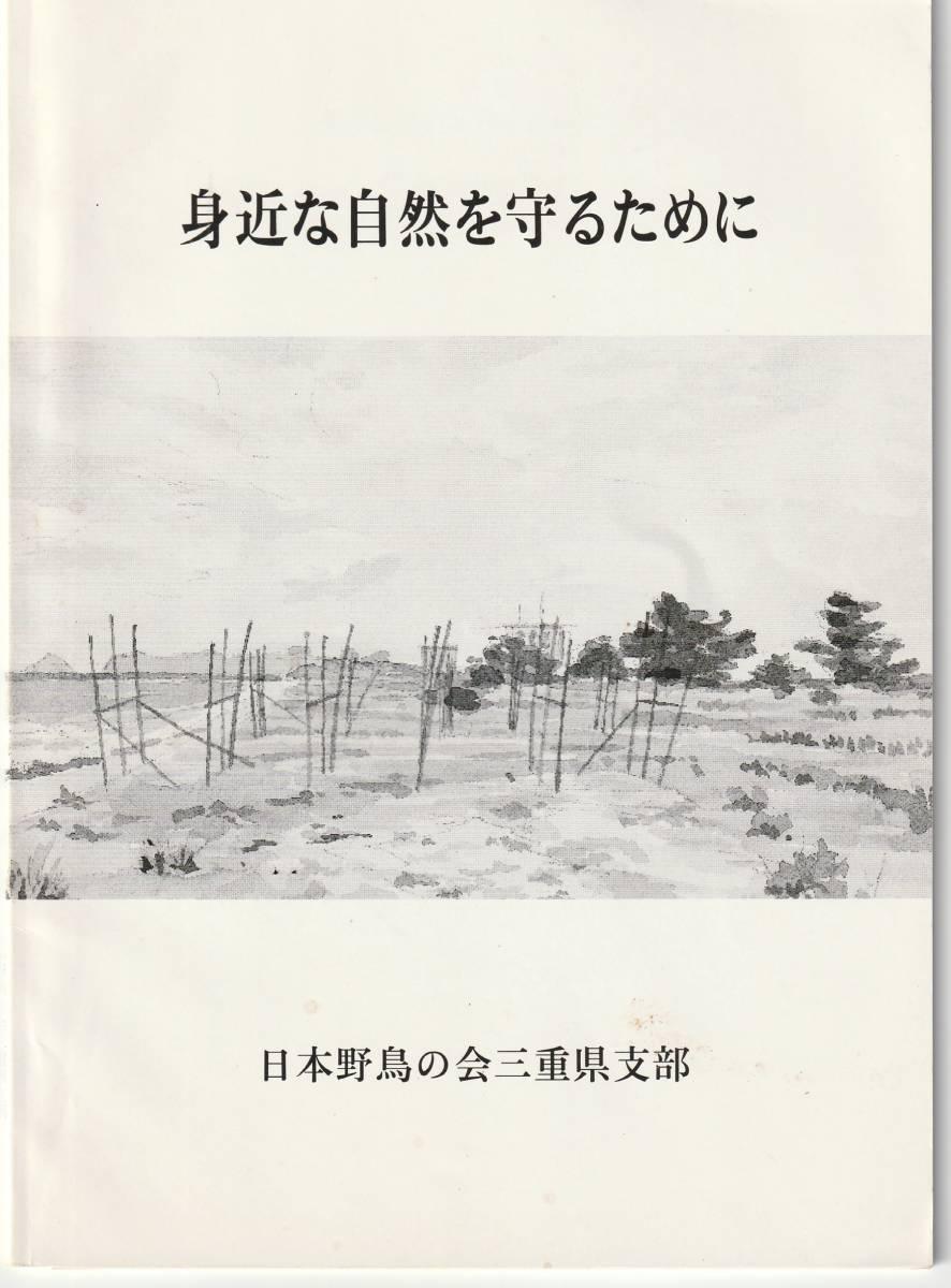 ★★身近な自然を守るために 日本野鳥の会三重県支部 鳥類生息調査★★