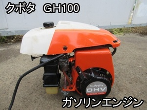 農機具■ガソリンエンジン■クボタ■GH100■最大3.5ps★シャフト径15mm★動作OK!!■○KZ&