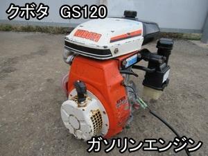 農機具■ガソリンエンジン■クボタ■GS120■最大3馬力★動作OK!!■○ZK&