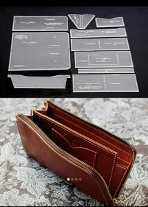 長財布 レザークラフト用アクリル型セット