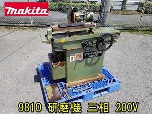 【兵庫】【makita】モデル 9810 研磨機 三相 200V 動作確認済み 刃物 研ぐ 研磨 研削 引取歓迎 マキタ 刃物研磨機 出力 0.55kW