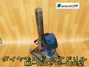 【シブヤ】ダイヤモンド コアドリル MD-18VA TS-160型 動作確認済み 本体のみ 100V 50/60Hz 穴あけ 穿孔 コンクリート SHIBUYA 水道工事